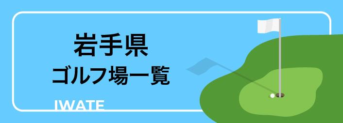 岩手県のゴルフ場一覧