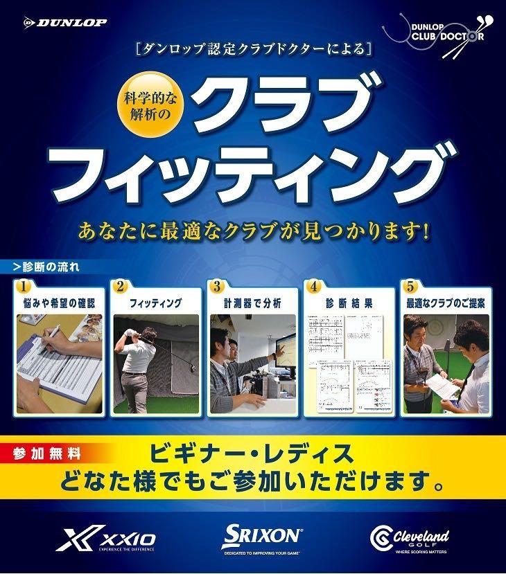 4/17(土)・4/18(日)ダンロップ クラブドクター フィッティング