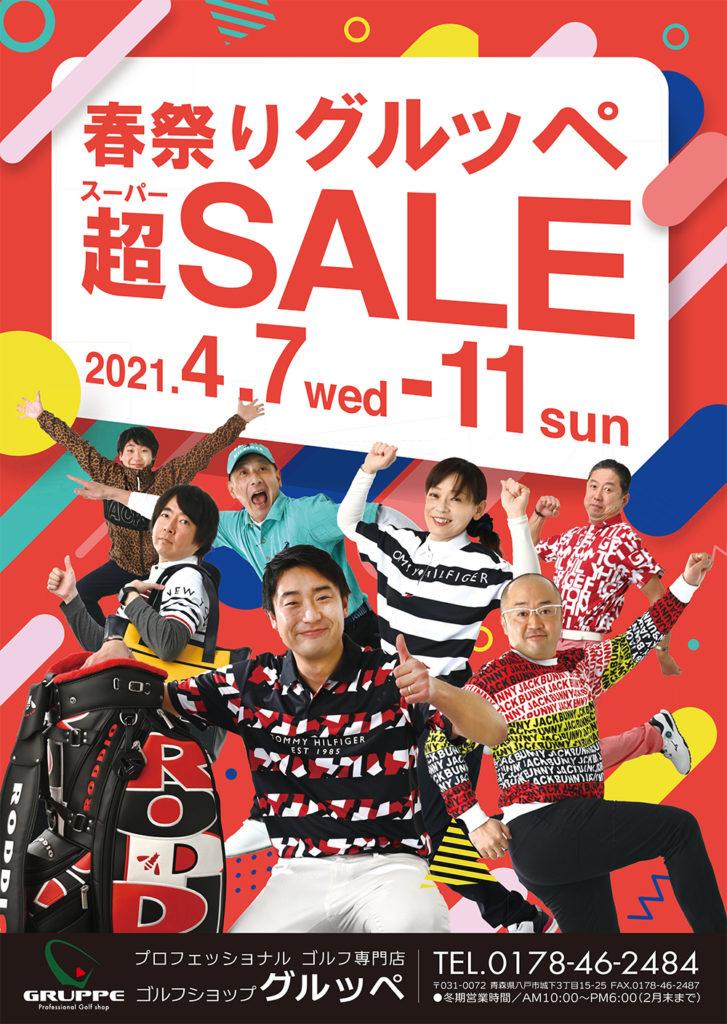4/7(水)~4/11(日)春祭りグルッペ超(スーパー)セール開催!!